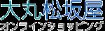 大丸松坂屋 セール セール