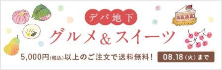 小田急クーポン